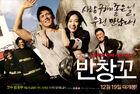 Love 911 2012-1