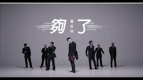 羅志祥Show Lo - 夠了Let go官方舞蹈版(Official Dance Ver