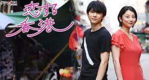 Koi Suru Hong Kong-TBS MBS-201701