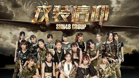 SNH48《戎装信仰》MV正式版