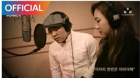 U Sung Eun & Bonggu - Scar
