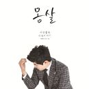 Lee Gun Yul - Body Ache