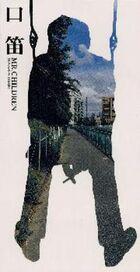 Mr.Children - Kuchibue-CD