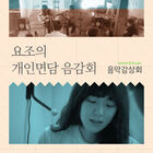 Naver Music Viewing Society Yozoh The impressions of a Personal Interview