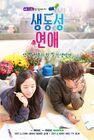 Romance Full of Life-MBC-2017-01