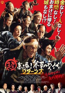 Samurai Hustle Returns 2