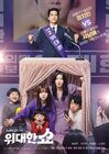 The Great Show-tvN-2019-02