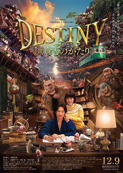 Destiny Kamakura Monogatari 03
