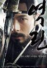 King's Wrath2014-10