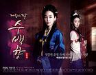 King's Daughter Soo Baek HyangMBC2013-3