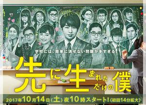 Saki ni Umareta Dake no Boku-NTV-201701