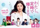 Watashi, Teiji de Kaerimasu TBS2019