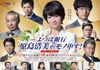 Yotsuba Ginko Harashima Hiromi ga Monomosu Kono Onna ni Kakeru TV Tokyo2019