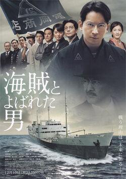 A Man Called Pirate 02