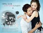A Thousand Kisses MBC2