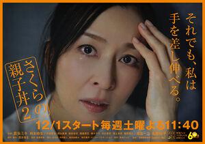Sakura no Oyakodon Fuji TV-Tokai TV2019