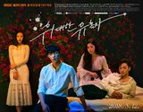 The Great Seducer OST