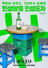 Mystic Pop-up Bar-jTBC-2020-07