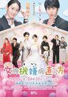 Onna no Kigen no Naoshikata NTV2019