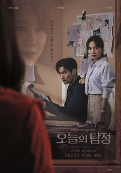 The Ghost Detective-KBS2-2018-05