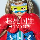 The Oral Cigarettes - Kishikaisei STORY-CD