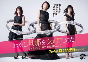 Watashi Danna o Share Shiteta NTV-YTV2019 -8