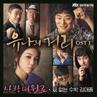 Yoo Na's Street OST Part1