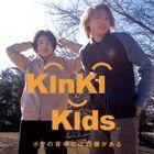 Kinki kids . Boku no Senaka ni wa Hane ga Aru-CD