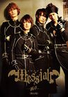 Messiah- Shikkoku no Sho1
