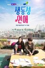 Romance Full of Life-MBC-2017-00