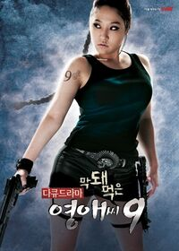 Rude Miss Young-Ae temporad 9 Drama - 2011