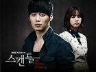 Scandal a Shocking and Wrongful IncidentMBC2013-6