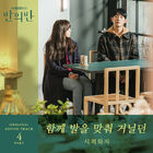 A Piece of Your Mind OST Part 4