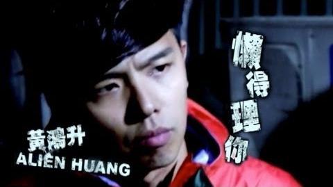 Alien Huang - Not Care Less