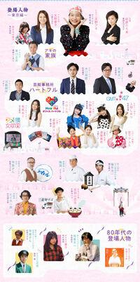 Amachan-chart2