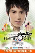 Beautiful Lights - Ma Tian Yu