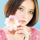 Becky - Kokoro no Hoshi (心の星)
