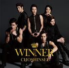 Choshinsei - Winner (Regular)