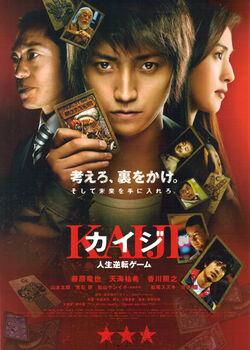 Kaiji poster