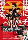 Back Street Girls Gokudoruzu
