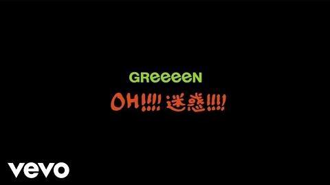 GReeeeN - OH!!!! 迷惑!!!!