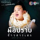 Mue Prab Khao Saan Sek 09