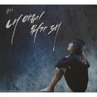 Younha – What Does My Heart Become