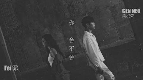 Gen Neo 梁根荣, Fei 霏 - 你 會不會(官方MV)