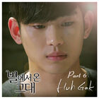You Who Came From the Stars OST Part 6