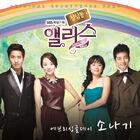 Cheongdamdong Alice OSTPart1