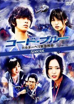 Code BlueSP FujiTV2009