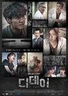 D-Day (2015)JTBC2015-4