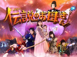 Densetsu no Okaasan NHK2020