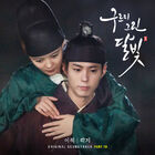 Love in the Moonlight OST Part10